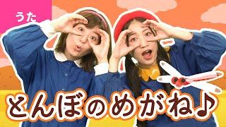 YouTube動画:【♪うた】とんぼのめがね〈振り付き〉【手あそび・こどものうた】Japanese Children's Song, Nursery Rhymes & Finger Plays
