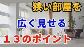 【インテリア術】狭い部屋を広く見せる為の13のポイントとは? thumbnail