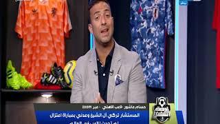 أوضة اللبس| حسام عاشور يكشف كواليس قرار اعتزاله من الأهلي -المداخلة كاملة-