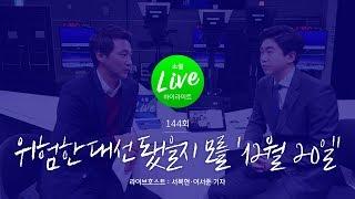 [소셜라이브 하이라이트] 위험한 대선 됐을지 모를 '12월 20일'