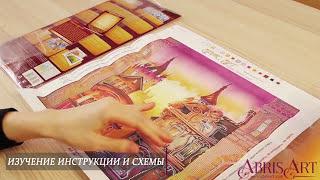 Как вышивать бисером на холсте? Подробная инструкция от Абрис Арт