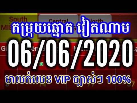 តំរុយឆ្នោតយួនល្អៗ ប្រចាំថ្ងៃ 06/06/2020/ Lucky Today Vina 24 Vina24h ##
