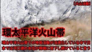 【火山活動】環太平洋火山帯での地震と火山の噴火が過激化している
