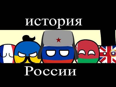 COUNTRYBALLS №3 | История России (коллаб)