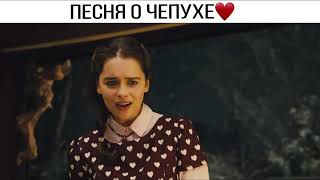 Песня о чепухе ❤ Фильм [До встречи с тобой 2016 ]
