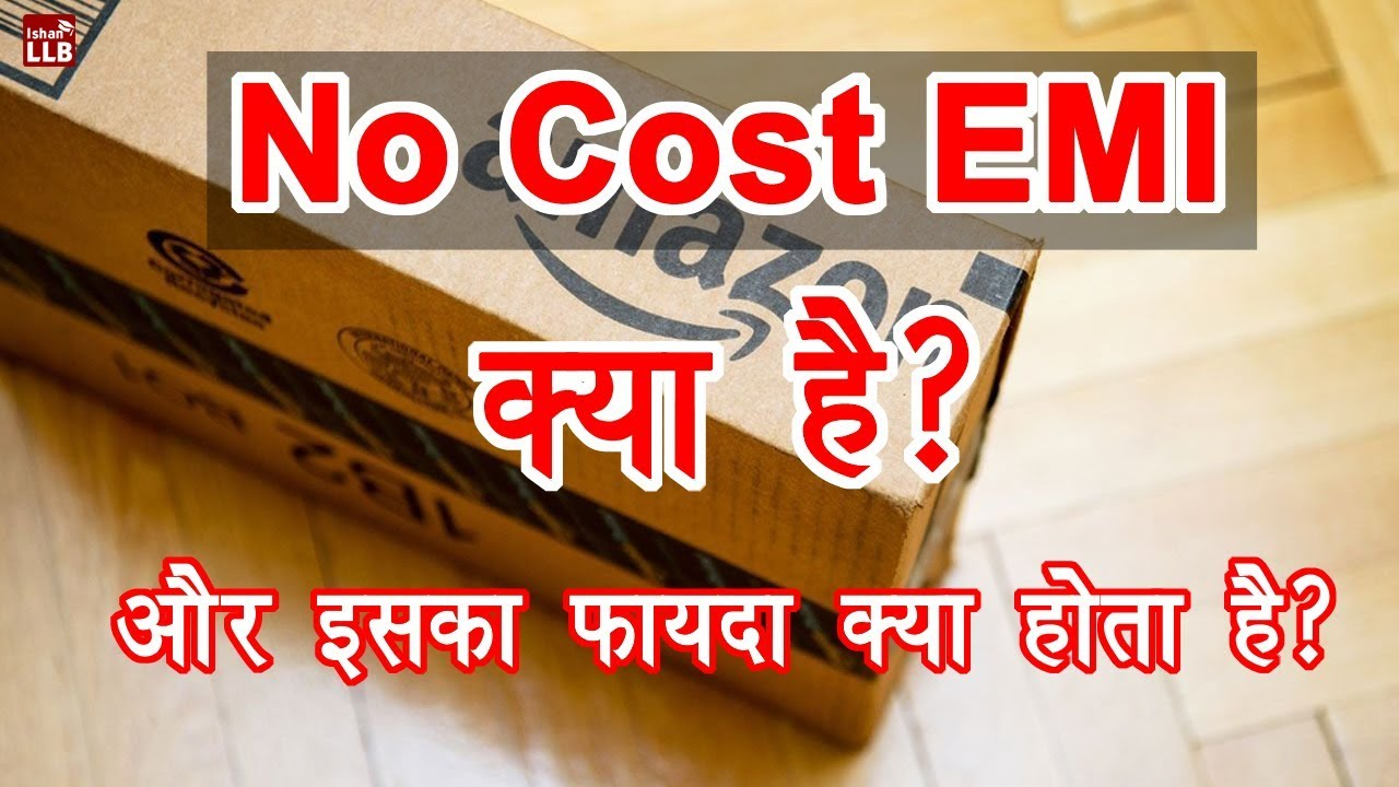 What Is No Cost Emi In Hindi By Ishan Youtube