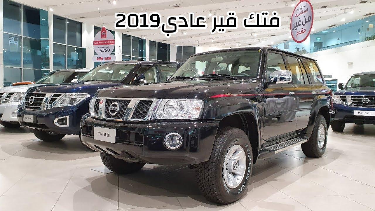سفاري فتك قير عادي 2019 Nissan Patrol Y61 Youtube
