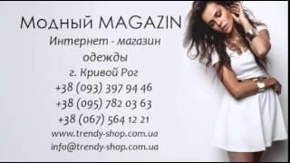 Интернет-магазин одежды Модный магазин Кривой Рог, www.Brillion-Club.com 8863