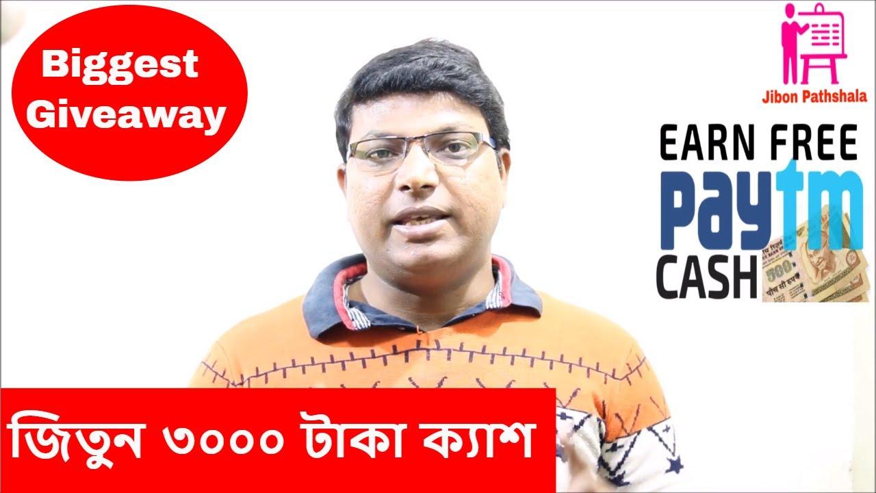 3000 Paytm Cash Giveaway 2019 / জিতুন ৩০০০ টাকা