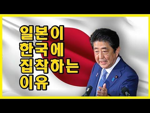 일본이 한국에 집착하는 이유