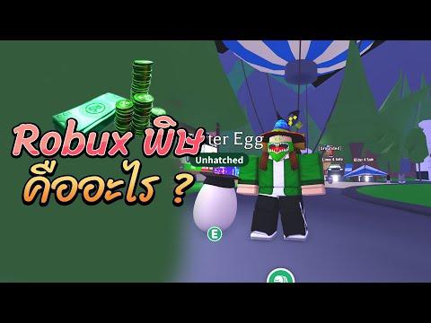 ROBUX พิษ คืออะไร? l xAom หยิบมาเล่า pt.1