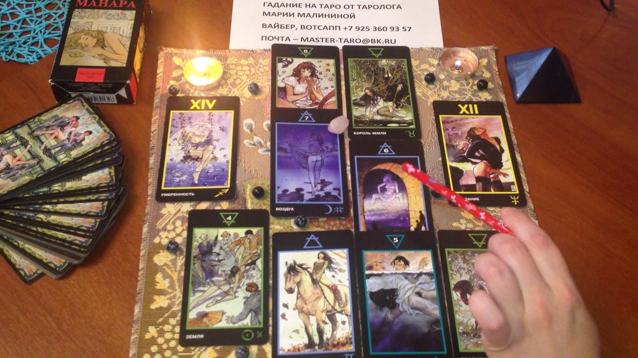 отношение партнера таро расклад Магическое зеркало Таро