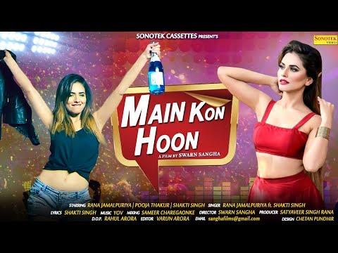 Main Kon Hu || Pooja Thakur, Rana Jamalpuria Ft. Shakti Singh || Haryanvi DJ Songs 2018 | Mashup