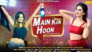 Main Kon Hoon    Pooja Thakur, Rana Jamalpuria Ft. Shakti Singh    Haryanvi DJ Songs 2018   Mashup