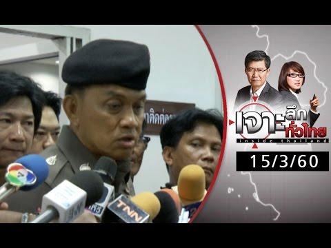 """เจาะลึกทั่วไทย 15/3/60 : ยุติแล้ว! สอบ """"ศานิตย์"""" รับเงินเดือนเบียร์ช้าง"""
