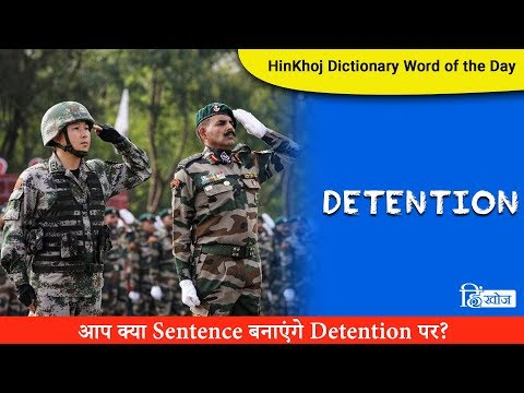 Detention In Hindi - HinKhoj Dictionary