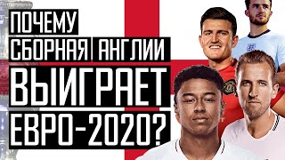 Кто победит на Евро 2020 Сборная Англии станет чемпионом Новости футбола Футбол и кубок УЕФА
