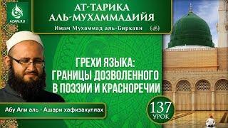 «Ат-Тарика аль-Мухаммадийя». Урок 137. Грехи языка: границы дозволенного в поэзии и красноречии