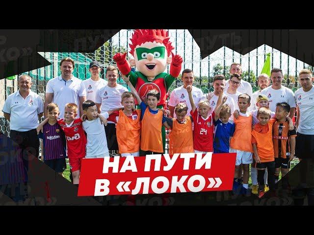 На пути в «Локомотив». Отбор в Академию