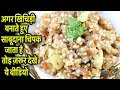 साबूदाना की खिली खिली खिचड़ी बनाने की विधि | Navratri -Non Sticking Sabudana Khichdi | Sago Khichdi