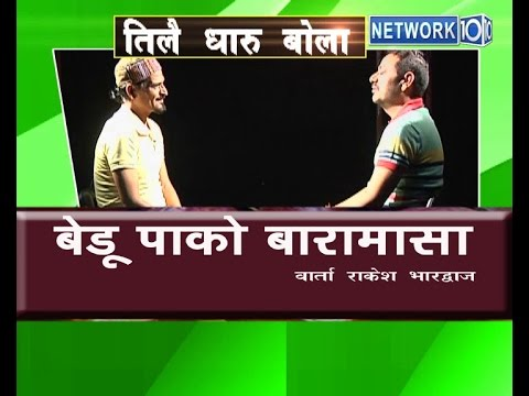 bedu paki baramasa interview with rakesh bhardwaj