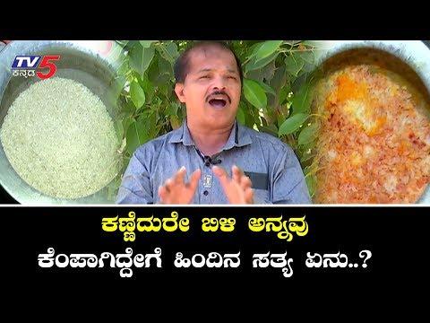 ಕಣ್ಣೆದುರೇ ಬಿಳಿ ಅನ್ನವು ಕೆಂಪಾಗಿದ್ದೇಗೆ ಹಿಂದಿನ ಸತ್ಯ ಏನು?   Hulikal Nataraj   Nigooda Satya   TV5 Kannada