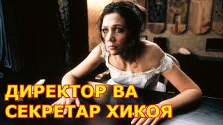 ШАРМАНДА ДИРЕКТОР СЕКРЕТАРИ БИЛАН УШЛАНДИ