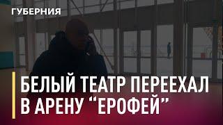 Белый театр переехал в новое помещение. Новости. 18/01/2021. GuberniaTV