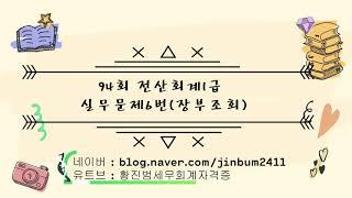 한국세무사회 제94회 전산회계1급 실무문제6번