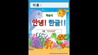 한글공부 5세용 안녕한글 워크북 1편