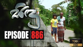 Sidu | Episode 886 30th December 2019 Thumbnail
