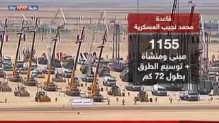 ما هي قاعدة محمد نجيب العسكرية؟