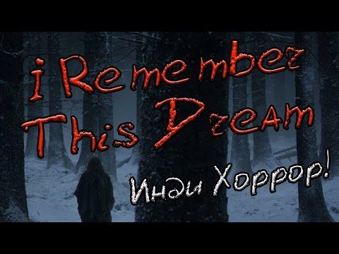 Давайте покричим - [I Remember This Dream] - Я помню этот сон, в нем было много отложено кирпичей