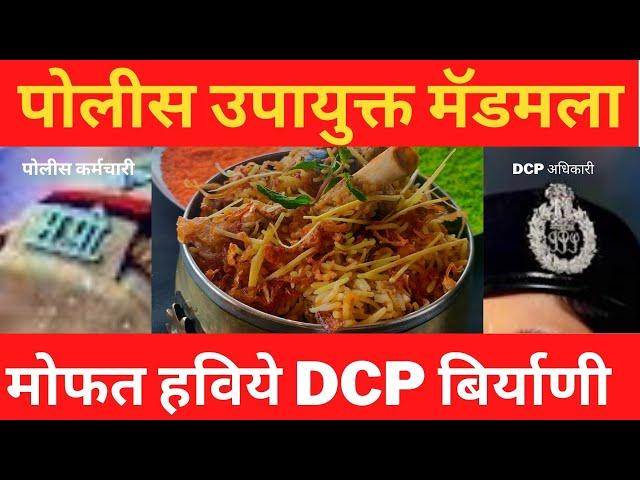 pune dcp biryani I पुण्यातील डीसीपींची ऑडिओ क्लिप VIRAL I Audio clip of DCP in Pune VIRAL