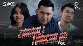 Zaharli tomchilar (o'zbek serial) | Захарли томчилар (узбек сериал) 48-qism