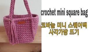 [crochet 237]/crochet mini squ…