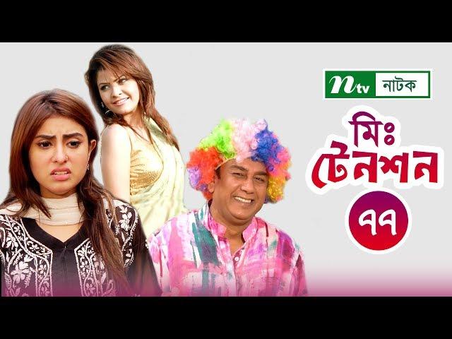 Mr. Tension   মিঃ টেনশন   EP 77   Zahid Hasan   Shokh   Sumaiya Shimu   Nadia   NTV Natok 2018