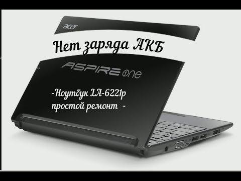 ACER ASPIRE ONE нет зарядки аккумулятора