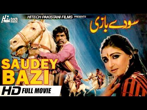 SAUDEY BAZI (FULL MOVIE) SULTAN RAHI & ANJUMAN - OFFICIAL PAKISTANI MOVIE thumbnail