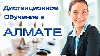 Дистанционное обучение в Алмате