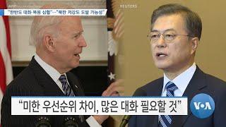 """[VOA 뉴스] """"한반도 대화 복원 심혈""""…""""북한 저강…"""