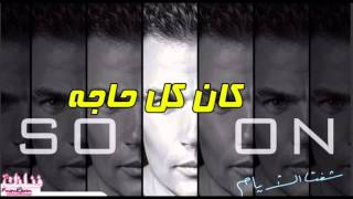 Amr Diab 2014 Kan Kol Haga / عمرو دياب ... كان كل حاجة