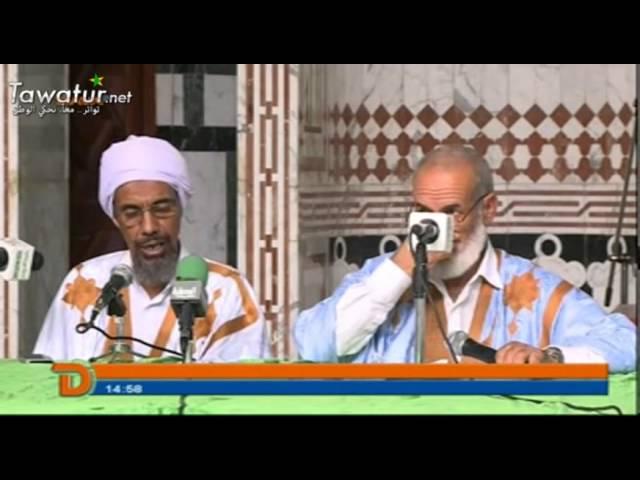 محاضرة لإمام المسجد الجامع العلامة أحمدو ولد لمرابط