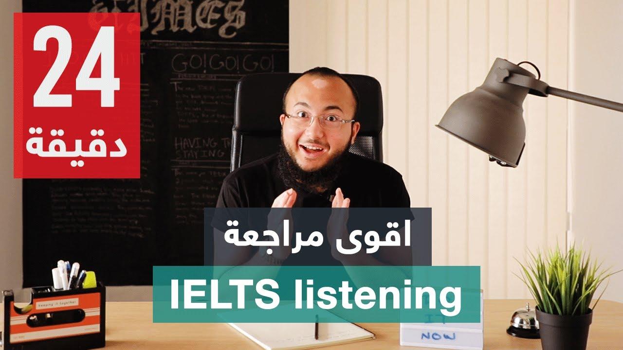 الاستماع في الايلتس مراجعة مكثفة في ٢٤ دقيقة Youtube