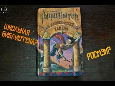 Все книги серии гарри поттер в интернет магазине лабиринт. | издательство росмэн. Один из самых известных проектов издательства – серия книг о приключениях гарри поттера.