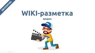 Загрузить видео на вики страницу ВКонтакте(Как загрузить видео на wiki страницу Вконтакте и увеличить окно просмотра с возможностью просмотра с помощью..., 2016-01-25T15:50:59.000Z)