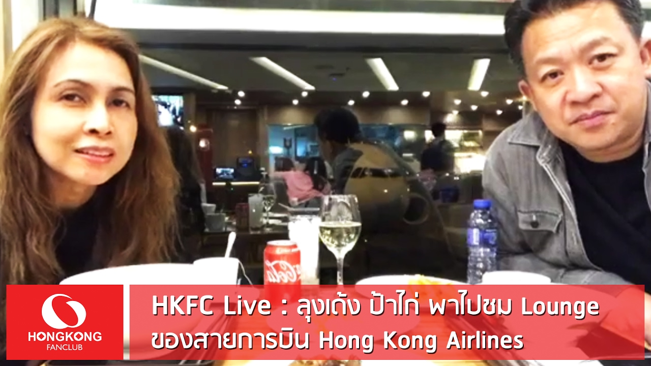 Live lounge hong kong airlines business class - Delta airlines hong kong office ...