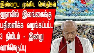 இன்றைய பிரதான செய்திகள் 23-03-2021 |  Sri Lanka – Tamil Nadu News | TubeTamil News