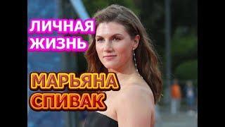 Марьяна Спивак - биография, личная жизнь, муж, дети. Актриса сериала Шифр