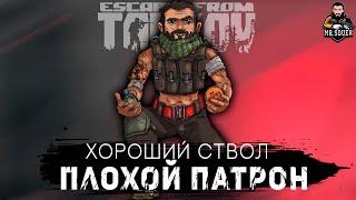 ХОРОШИЙ СТВОЛ + ПЛОХОЙ ПА...